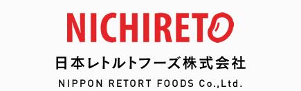 日本レトルトフーズ株式会社