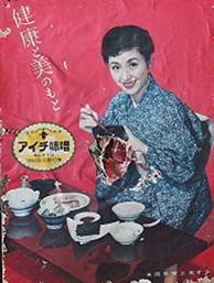 当時の宣伝用ポスター