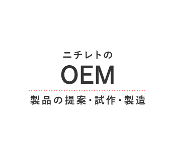 ニチレトのOEM製品の提案・試作・製造
