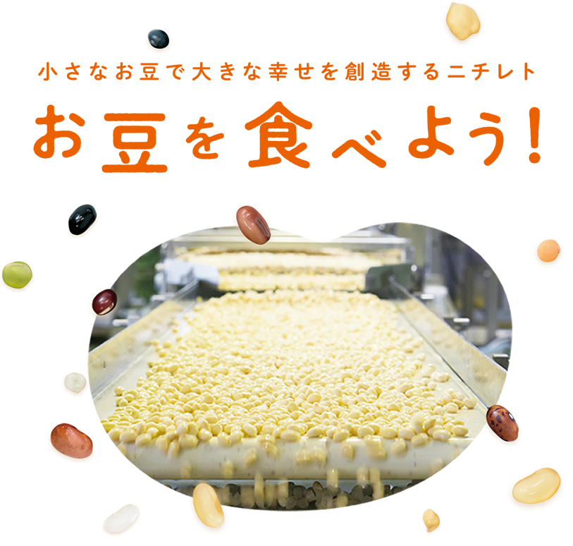 お豆を食べよう